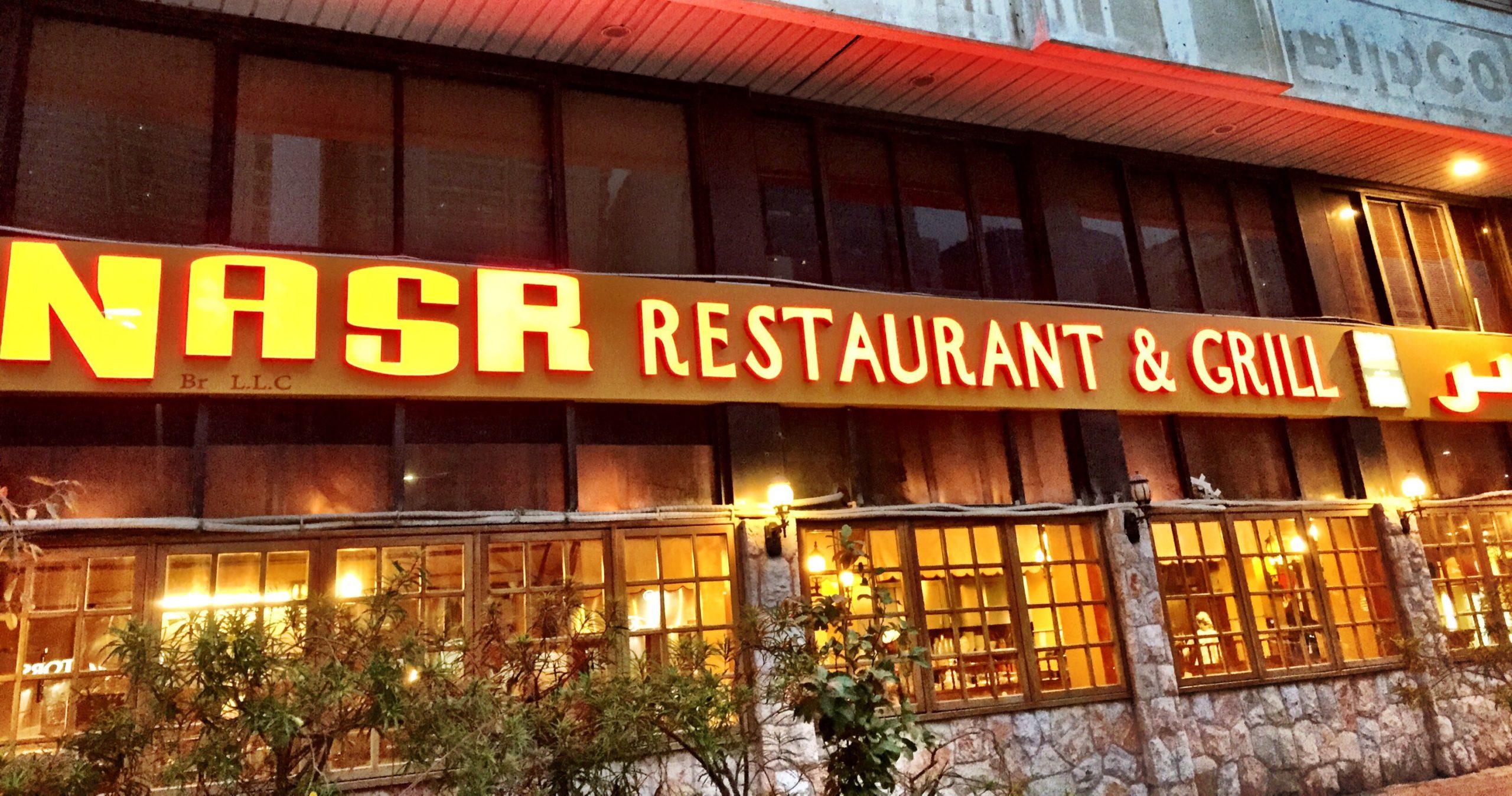 Ресторан Lebanese Mill