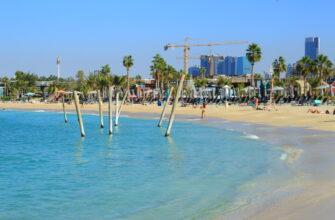 Ла Мер Пляж ОАЭ